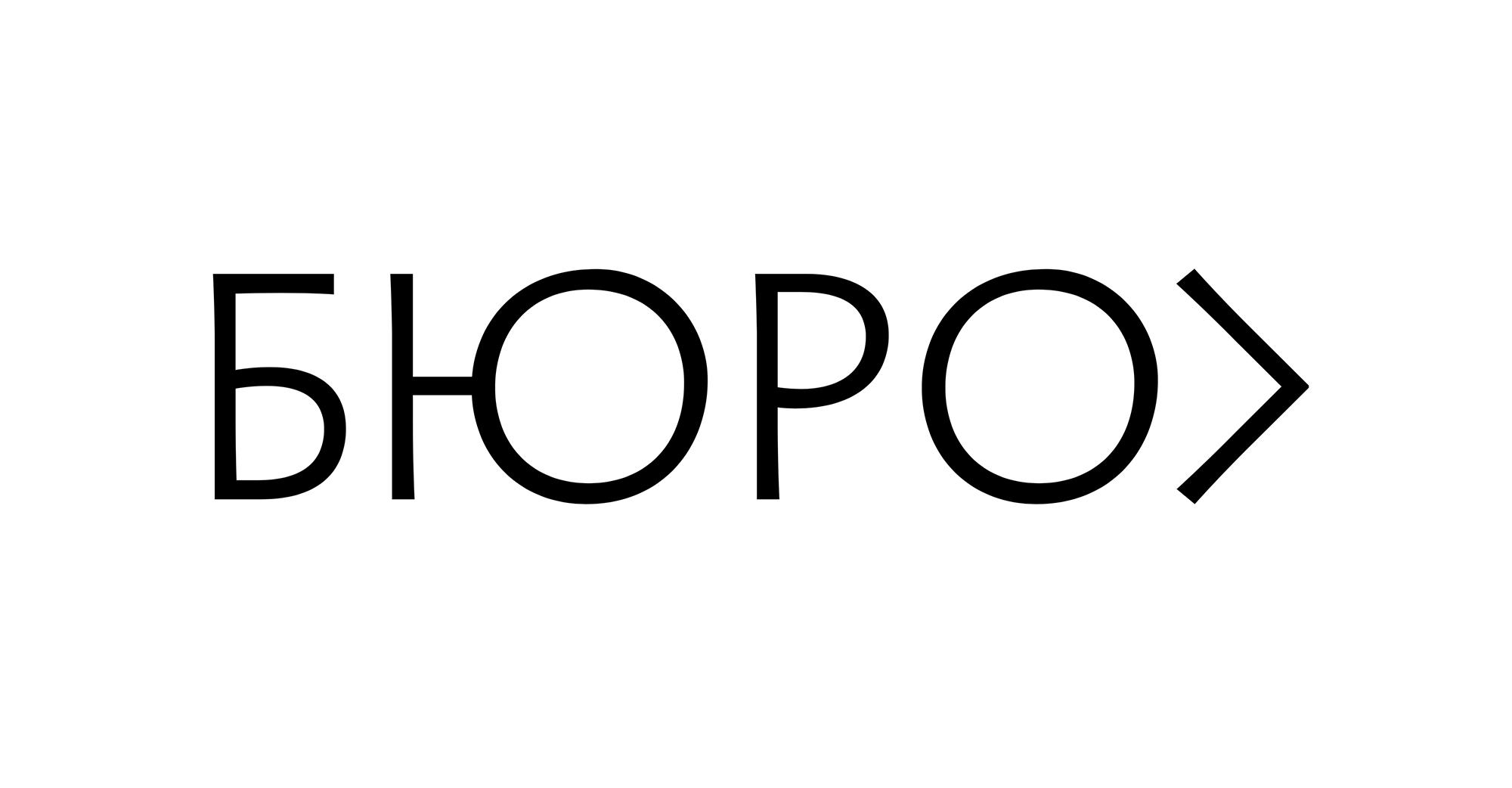 Дизайн бюро артема горбунова