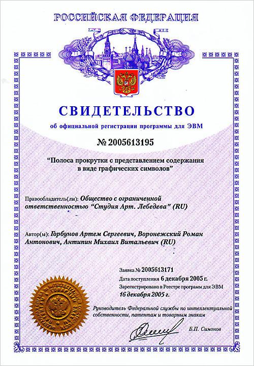 Формула изобретения к патенту российской федерации RU2 348 43Н С1.