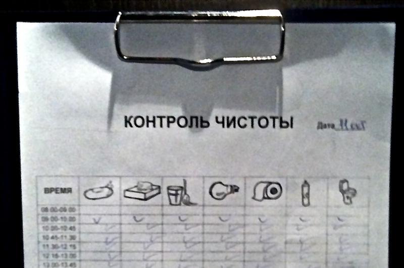 график уборок в туалете