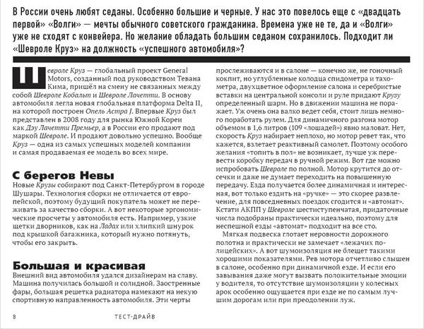 5421b9bcb210 В редакции возник спор о написании названий автомобилей в сплошном наборе.  Текст автомобильного журнала пестрит «Ладами», «Рено», «Мерседесами» и  прочими ...
