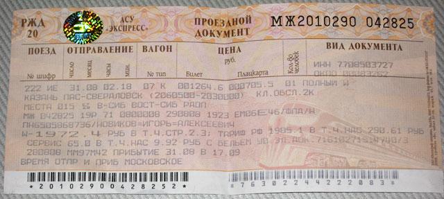 хабаровск тюмень жд билеты данного элемента состоит