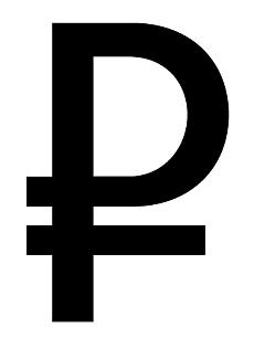 Картинка рубля