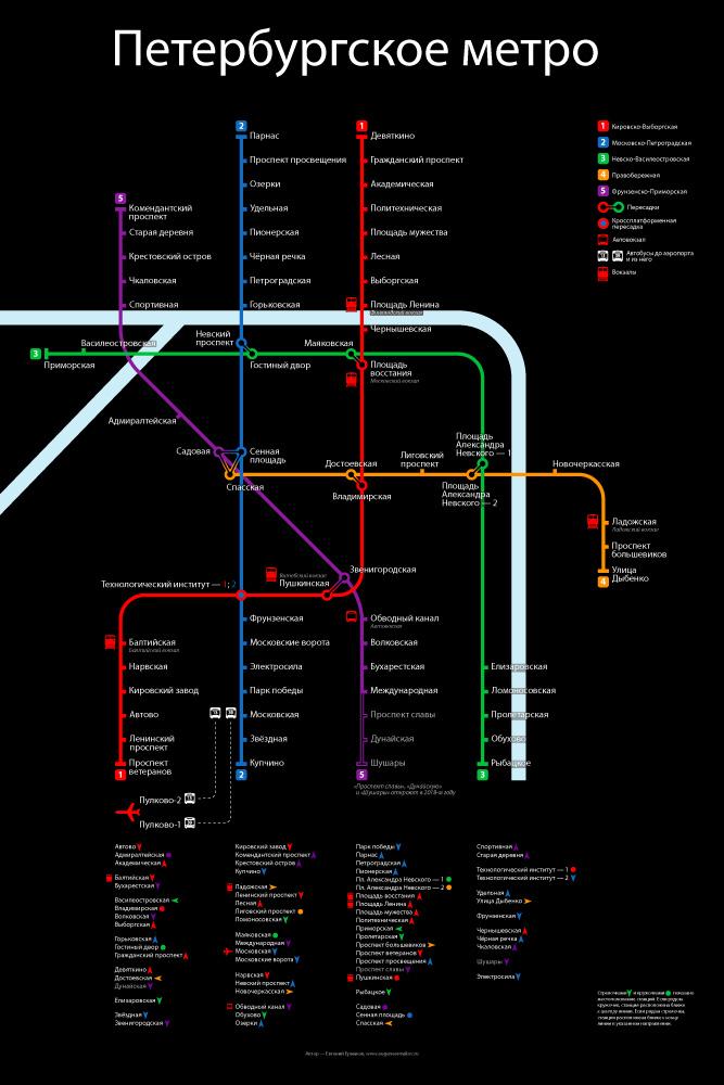 Карта метро москвы крупным шрифтом