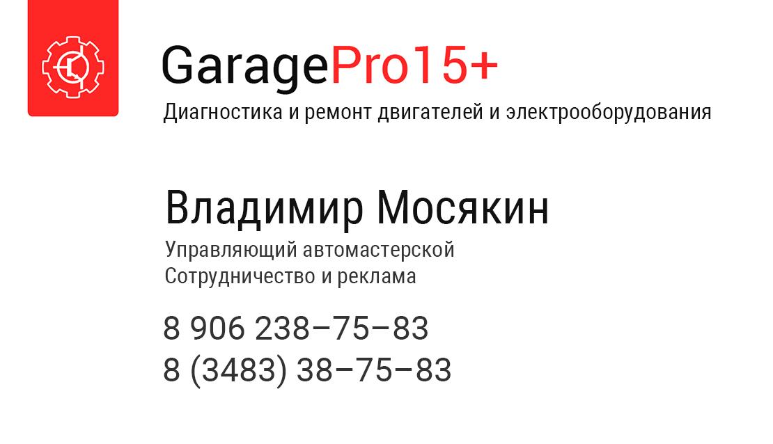 Делаю визитку для хозяина автомастерской a37a56e495a