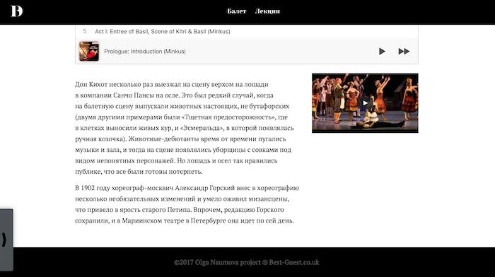 Пытаюсь сделать шаблон вёрстки текста для статей про балет e1f31a15457